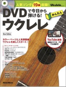 DVDで今日から弾ける!ウクレレ