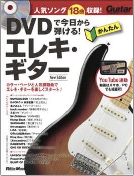 DVDで今日から弾ける!エレキギター