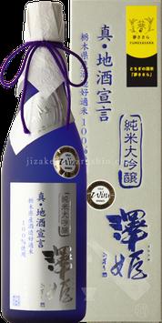 澤姫 夢ささら 純米大吟醸 真・地酒宣言 プレミアム