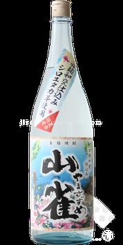 山雀(やますずめ) 百年和甕仕込み芋焼酎 25度1.8L
