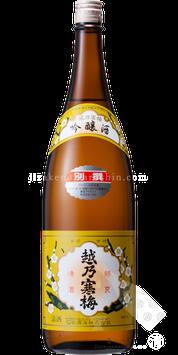 越乃寒梅 別撰 特別本醸造