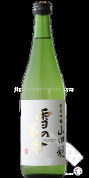 雪の茅舎 純米吟醸 山田穂(やまだぼ) 無濾過生原酒