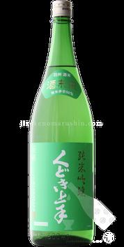 くどき上手 酒未来 純米吟醸生詰【チルド便推奨】