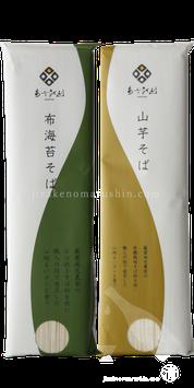 「あさひ山 蕎麦」200g×2把(山芋・海藻)つゆ付 無農薬・有機肥料