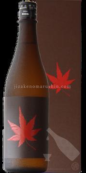 麒麟山 紅葉(もみじ)越淡麗 長期熟成 純米大吟醸酒