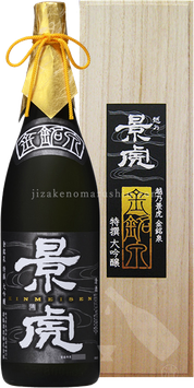 越乃景虎「金銘泉」特選大吟醸原酒
