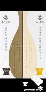 越後の地酒ケーキ (プレーン/ショコラ)