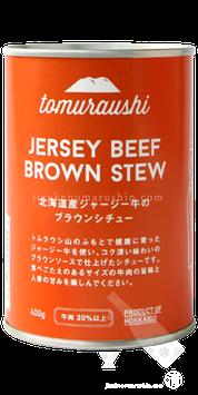 北海道産ジャージー牛のブラウンシチューjersey beef brown stew