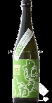 想天坊 山田錦 純米酒 ALC14% 一回火入れ原酒