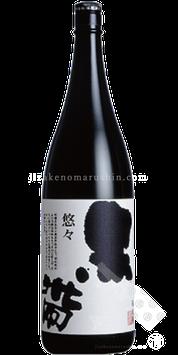 黒帯「悠々(ゆうゆう)」特別純米