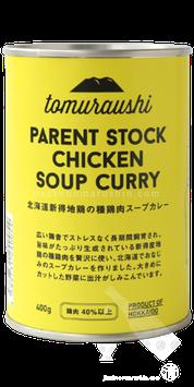 北海道新得地鶏の種鶏肉スープカレーparent stock chicken soup curry