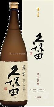 久保田 萬寿(まんじゅ) 純米大吟醸