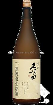 久保田 萬寿 純米大吟醸 無濾過生原酒 1月限定出荷