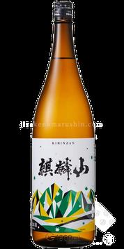 """麒麟山 伝統辛口 KIRINZAN """"CLASSIC"""""""