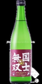 国士無双 純米酒 北海道産米