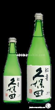久保田 紅寿(こうじゅ) 純米吟醸