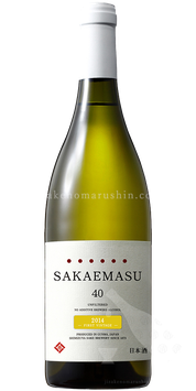 榮万寿 SAKAEMASU【40純米大吟醸】2014 無濾過原酒 1st VINTAGE