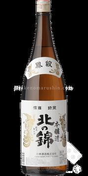 北の錦 鳳紋 本醸造