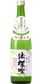 法螺吹 純米酒 道産米使用
