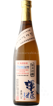澤姫 ひとごこち 純米吟醸 真・地酒宣言 プレミアム