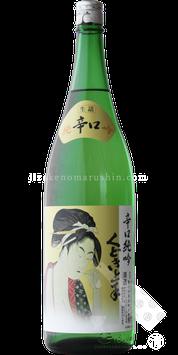 くどき上手 雄町辛口純米吟醸生詰1.8L【クール便推奨】