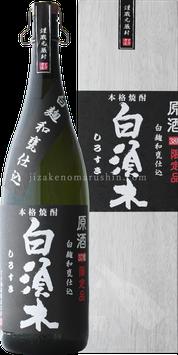 白須木原酒 100年和甕 白麹仕込 37度 720ml