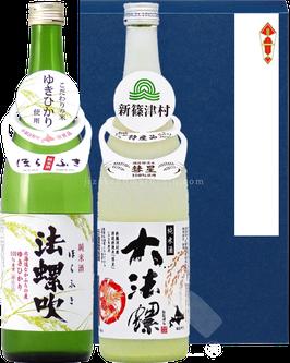 法螺吹/大法螺 純米酒ギフト