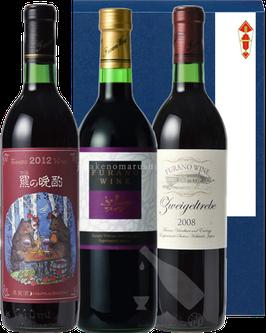富良野 赤ワイン ギフト