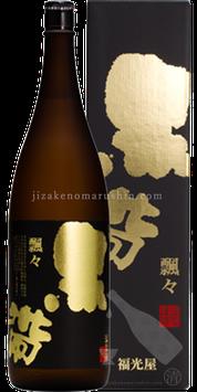 黒帯「飄々(ひょうひょう)」純米吟醸古々酒