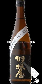 羽根屋 特吟 Special Blend 生酒【チルド便推奨】