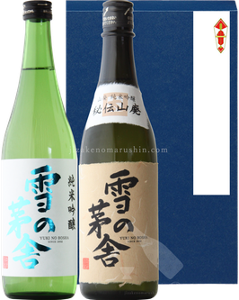 【限定流通】雪の茅舎(純米吟醸/山廃純米吟醸) ギフトset