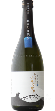 『北海道限定販売』ナキウサギ 北海道純新得産 蕎麦焼酎 25度