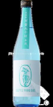 河童九千坊(かっぱくせんぼう) 本流 減圧蒸留・常圧蒸留ブレンド麦焼酎 25度