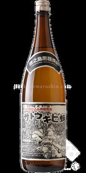 サトウキビ畑 黒麹かめ壺仕込み黒糖焼酎1.8L