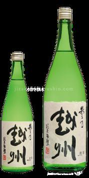 越州 参乃越州(さんのえっしゅう) 特別純米