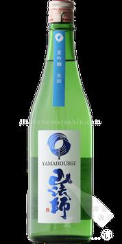 山法師 蔵囲い夏吟醸生詰 生酒 【チルド便推奨】