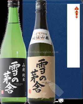 【限定流通】雪の茅舎(山廃純米/秘伝山廃純米吟醸) ギフトset