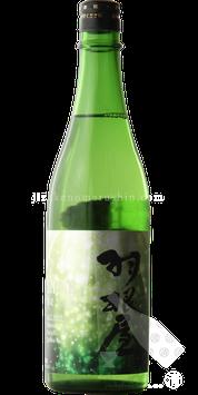 羽根屋 SHINEシャイン 純米吟醸 生原酒 【チルド便推奨】