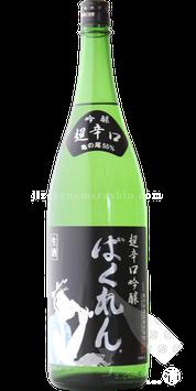 くどき上手 「黒・ばくれん」 吟醸生酒 +20超辛口1.8L【クール便推奨】