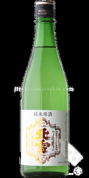 北雪 ひやおろし 純米原酒<秋季限定>