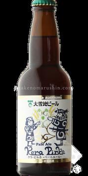 大雪地ビール Pale Ale(ペールエール) ケラ・ピルカ アイヌラベル【チルド便推奨】