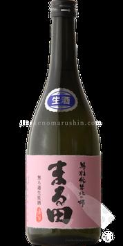 北の錦 まる田 特別純米酒 無ろ過生原酒 【クール推奨】