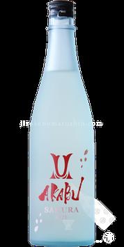 赤武(あかぶ) -AKABU- SAKURA 生酒【クール便推奨】
