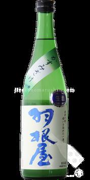 羽根屋 かすみざけ 純米吟醸生酒【チルド便推奨】
