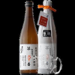雪の茅舎 製造番号酒 純米大吟醸生 季節限定酒