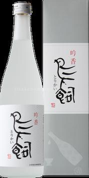鳥飼 吟香 元祖吟香 半年熟成 本格醪取り米焼酎