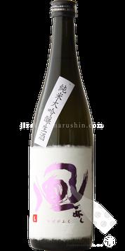 風が吹く 紫パープル 純米大吟醸生原酒【チルド便推奨】