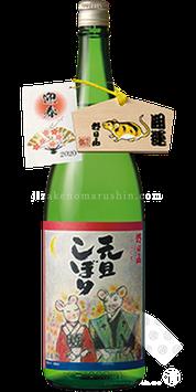 朝日山 元旦しぼり 普通酒(生酒) 1月限定出荷【クール便推奨】