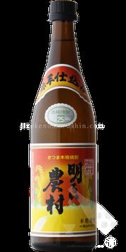 明るい農村(赤) 黒麹仕込み アヤムラサキ 赤芋焼酎