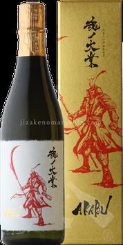 赤武(あかぶ) -AKABU- 大吟醸 魂ノ大業生酒